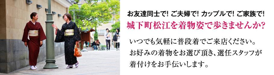 城下町松江を着物姿で歩きませんか?