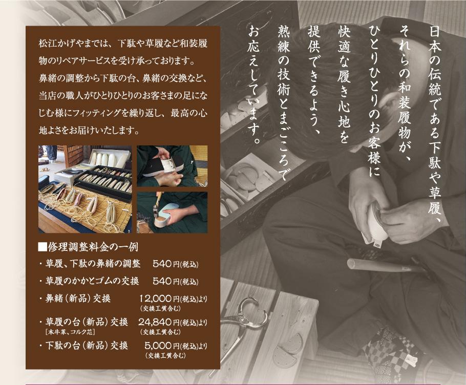 日本の伝統である下駄や草履、 それらの和装履物が、 ひとりひとりのお客様に 快適な履き心地を 提供できるよう、 熟練の技術とまごころで お応えしています。