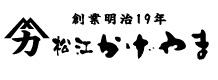 松江かげやまホーム